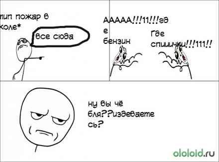 Комиксы и мемы ololoid ru ™