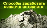 Как через инет заработать деньги