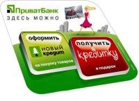Блог - ПриватБанк.Он-лайн заказ кредитки ПриватБанка.Заказать.