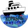 Корабль Акустик