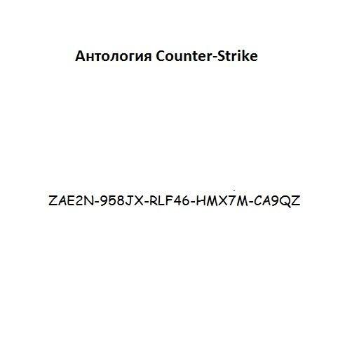 Как взломать ключ к стиму кс 1 6 Топики / Counter Strike 1.6.