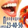 """Стоматологическая клиника """"ПрофидентС"""" Стоматология: лечение, удаление, протезирование зубов. Красивая улыбка. Иваново."""