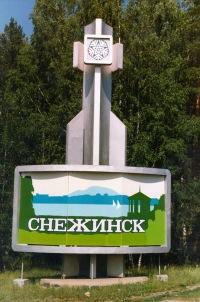 Работа в Снежинске, подбор персонала, резюме