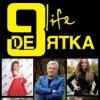 ДЕВЯТКА LIFE - Железногорск. Журнал