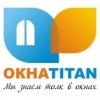 Окна Титан (OknaTitan)