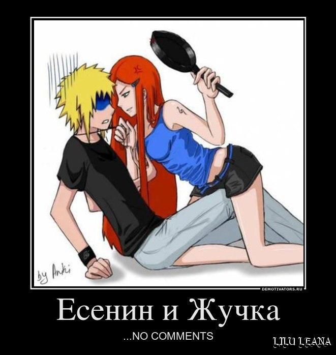 sotsionika-intimnie-otnosheniya-dostoevskiy-i-zhukov