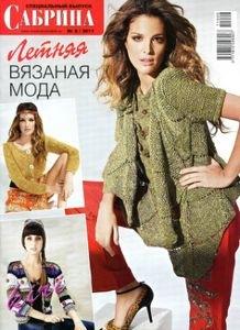 Модели вязанных женских жилеток
