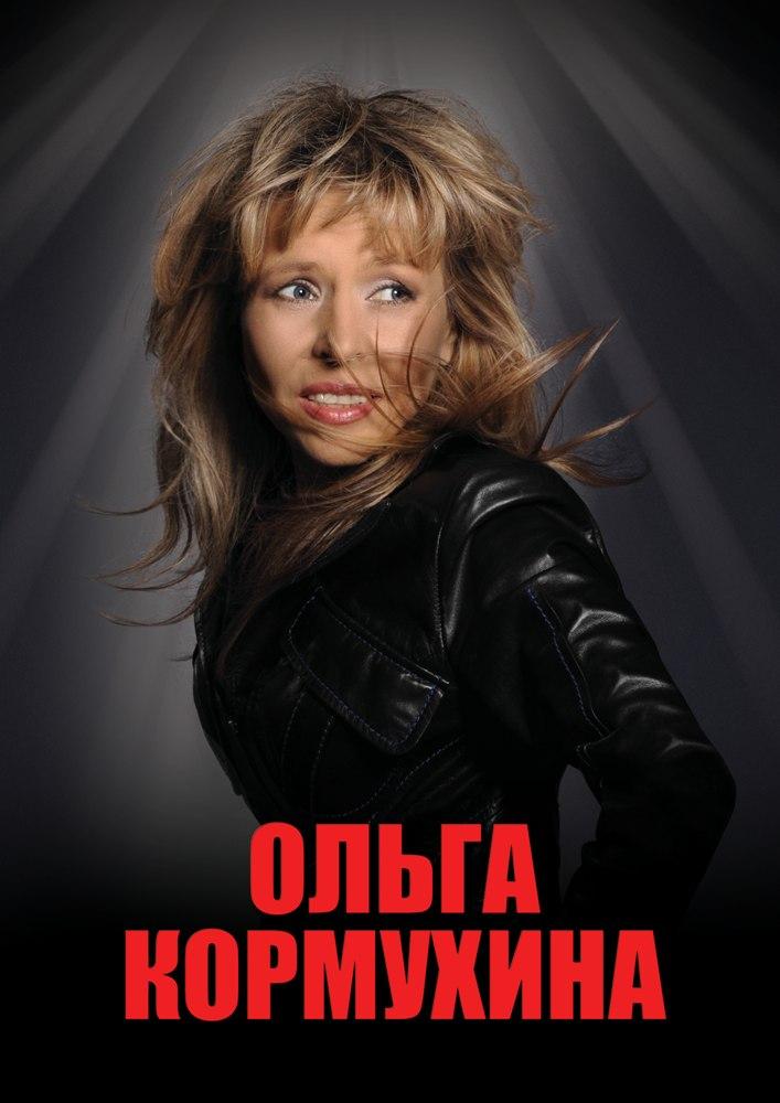 Ольга Кормухина, Москва - фото №22