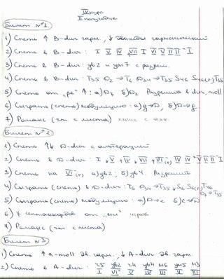 Ответы на экзаменационные билеты сольфеджио 7 класс