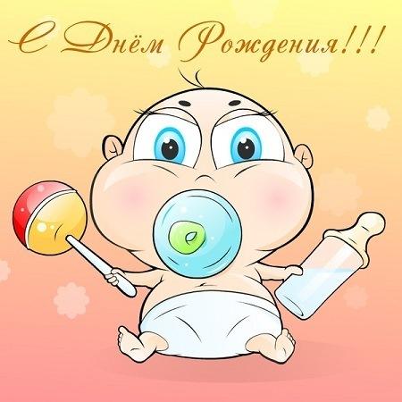 С Днём Рождения! )))