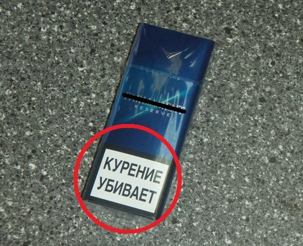 """На каждой пачке - """"курение убивает"""". И чо?"""