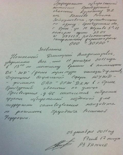 Заявление кандидата в Президенты РФ - 2012