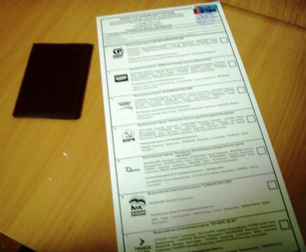 Мой паспорт и бюллетень