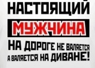Александр Неугомоный