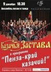 """Государственный ансамбль песни и танца """"Казачья застава"""" г.Пенза"""