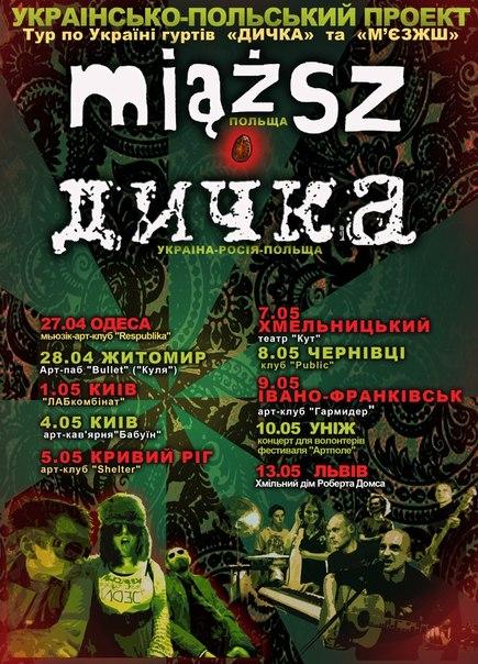 Концертний тур гуртів «Miąższ»(Польща) і «Дичка»(Україна)
