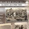 Видовданский марш