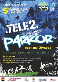 Пятый Сибирский Фестиваль Паркура и Фрирана