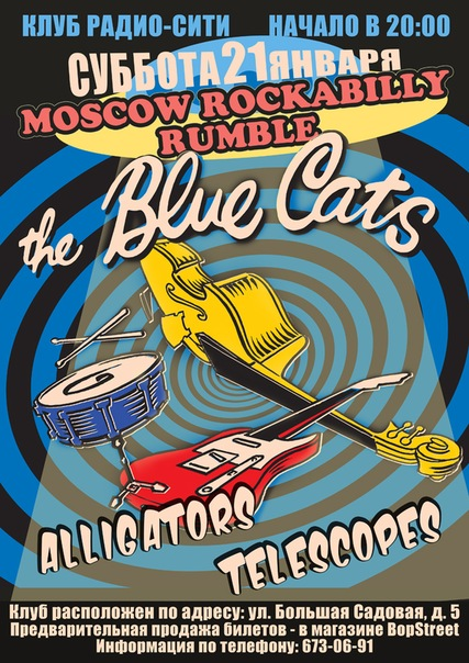 21.01 the BLUE CATS в Москве!!!