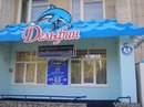 """Рыбалка.  Рыболовные магазины Уфы и РБ.  Рыболовный магазин  """"Дельфин """" - это..."""