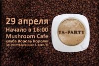 YA-PARTY в Mushrom Cafe клуба Король Королю.