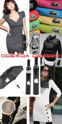 dd49e3647b85 Коллекции одежды: Копии Брендов Из Китая Одежда