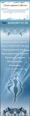 Салон париков Parichki.ru | Натуральные парики