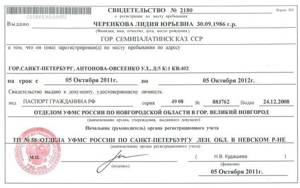 Как ин гражданину сделать временную регистрацию через отделение почты первым