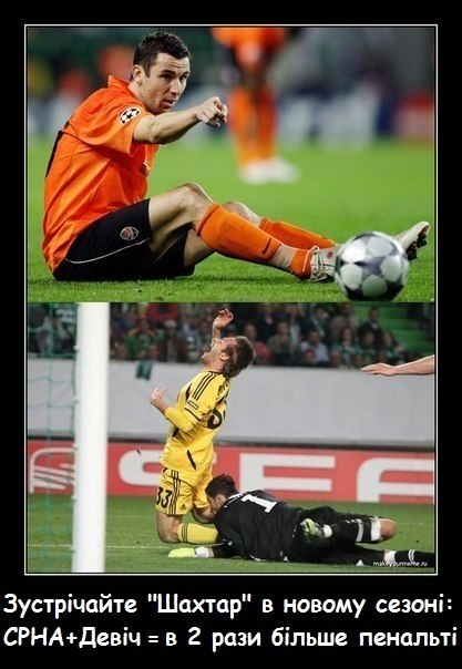 Відповідь: футбольні меми