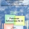 "МБУК ""ОМБ"" Библиотека № 35"