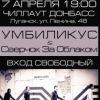 Луганск / 7.04 УМБИЛИКУС & Сверчок За Облаком