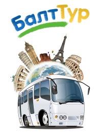 Каталог туров - Автобусные туры по Европе