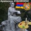 Армянские ХУДОЖНИКИ