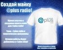 Радио Аплюс объявляет конкурс на лучший макет майки @plus radio.