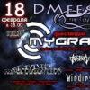 18/02 MYGRAIN (FINLAND)+My Darkest Fury презентация+SUPPORT