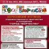 Фестиваль «ГОРОД ТВОРЧЕСТВА» 11-13 мая 2012 г. Москва, ВВЦ
