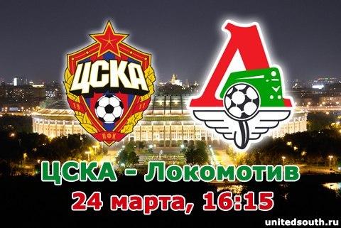 Спрогнозируй стартовый состав на матч с ЦСКА