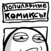 FFFUUU комиксы,advice,мемы:борзый школьник,пингвин социофоб,блеать,омская птица,попугай параноик,скучающий ботан ,агрессивный пингвин,Grenny,строгая училка,okay,ленивец,филосораптор,cумасшедший волк,типичные подруги,нетипичная баба,юмор,