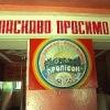 """Санаторий """"Пролисок""""(с.Лесное, Нежинский р-н)"""