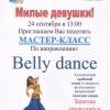 Мастер-класс по направлению Belly Dance
