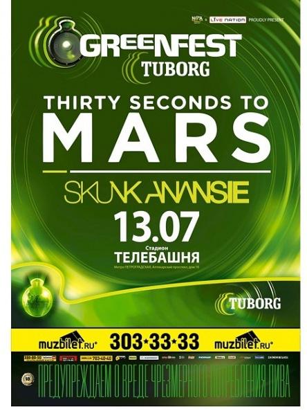 30 seconds to mars в санкт петербурге mp3