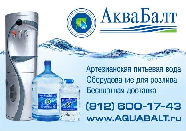 Вода для кулера компании