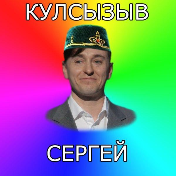 Сотрудник, картинки про татар приколы