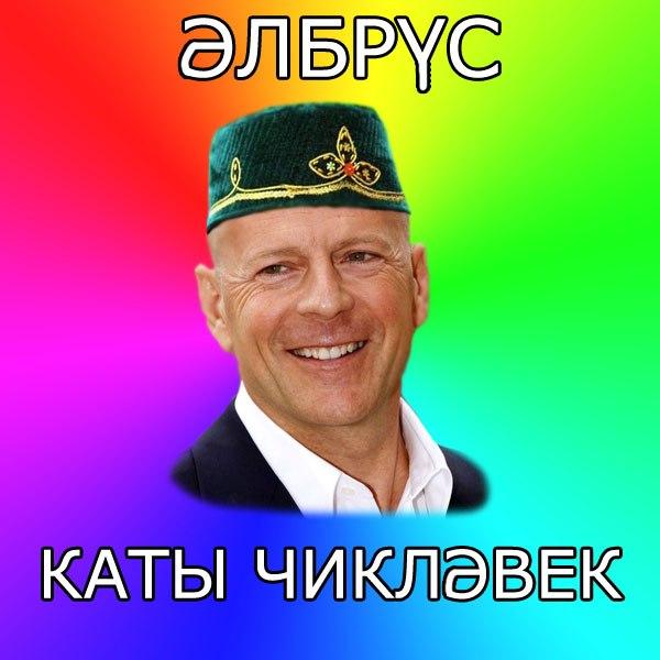 Картинки приколы татарские