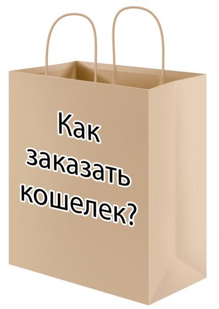 Как заказать товар?