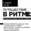 """""""Путешествие в ритм"""" в """"Театре на Таганке"""" 9 марта"""