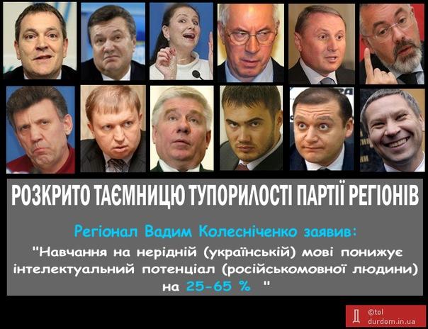 """Ефремов попросил депутатов не оскорблять """"регионалов"""": """"Это вообще позорный факт..."""" - Цензор.НЕТ 6013"""