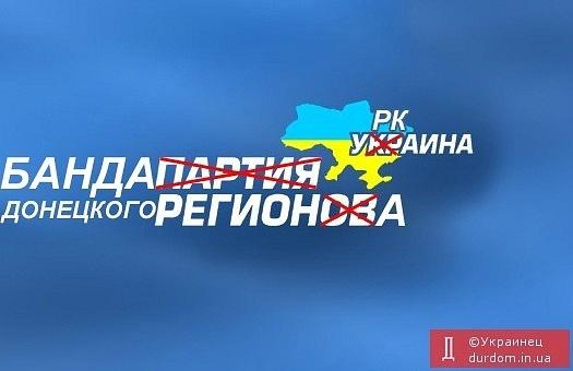 """""""Волонтеры"""", которых вывела охрана Майдана, - мошенники, связанные с милицией, - Арьев - Цензор.НЕТ 2640"""