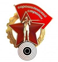 Ворошиловский Стрелок, 1 января , Рязань, id170340723