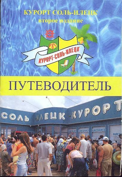"""Солёные озёра курорта """"Соль-Илецк"""""""